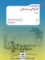 انتشار کتاب «مفاهیم پایه در طراحی مسکن»