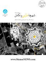 معرفی کتاب «شهرها، طراحی و تکامل»