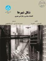 معرفی کتاب «شکل شهرها: اقتصاد سیاسی و طراحی شهری»