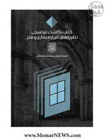 معرفی کتاب «کتاب نگاشت توضیحی نظریه های تاریخ معماری و هنر»