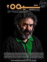 مجله شیوه، شماره ۲، اسفند ۹۵ و فروردین ۹۶