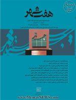 نشریه شهرسازی و معماری هفت شهر، شماره ۵۱ و ۵۲