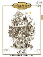 نشریه اطلاعات حکمت و معرفت با موضوع «فلسفه معماری: پدیدارشناسی مکان ۳»
