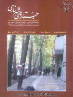 دوفصلنامه جستارهای شهرسازی، پاییز و زمستان ۱۳۹۵-