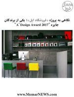 """نگاهی به پروژه «فروشگاه اپل»؛ یکی از برندگان جایزه """"A' Design Award 2017"""""""