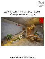 """نگاهی به پروژه «مهرخانه»؛ یکی از برندگان جایزه """"A' Design Award 2017"""""""