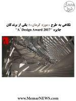 نگاهی به طرح «موزه کرمان»؛ یکی از برندگان جایزه