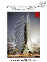 نگاهی به پروژه «برج اختیاریه»؛ یکی از برندگان جایزه