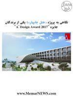 نگاهی به پروژه «هتل چابهار»؛ یکی از برندگان جایزه