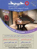 گفتگو در رابطه با «روز معمار و بزرگداشت شیخ بهایی»؛ برنامه چرخ شبکه چهار سیما - امروز