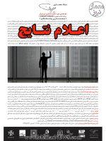 اعلام نتایج و نمایش آثار برتر یازدهمین دوره مسابقه معماری میرمیران؛ «معماری پاسخگو»