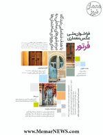 فراخوان مسابقه ملی عکس معماری فَرتور