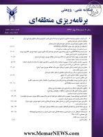فصلنامه علمی – پژوهشی برنامه ریزی منطقه ای، شماره ۲۵، بهار ۱۳۹۶-