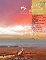 فصلنامه علمی – ترویجی منظر، شماره ۳۶، پاییز ۱۳۹۵