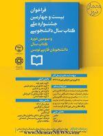 فراخوان بیست و چهارمین جشنواره ملی کتاب سال دانشجویی