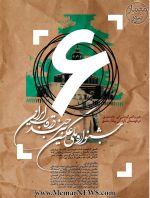 فراخوان ششمین جشنواره ملی عکس «بیرجند در قاب ایران»