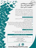 فراخوان سی و پنجمین دوره جایزه ی کتاب سال جمهوری اسلامی ایران