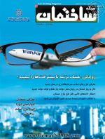 مجله ساختمان، شماره ۷۲، فروردین ۹۶-