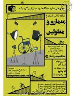 فراخوان مسابقه دانشجویی عکاسی معماری با موضوع «معماری و معلولین»