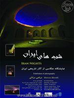 نمایشگاه عکس «شب های ایران»؛ عکاسی از آثار تاریخی ایران