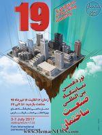 نوزدهمین نمایشگاه بین المللی صنعت ساختمان - شیراز