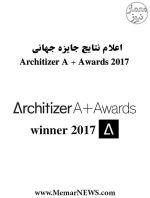 اعلام نتایج جایزه جهانی Architizer A + Awards 2017