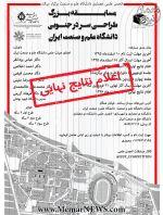 اعلام نتایج نهایی و نمایش آثار برتر مسابقه طراحی سردر جنوبی دانشگاه علم و صنعت ایران