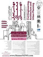 چهارمین کنفرانس بین المللی نوآوری های اخیر در مهندسی عمران، معماری و شهرسازی