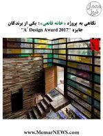نگاهی به پروژه «خانه قانعی»؛ یکی از برندگان جایزه