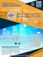 کنفرانس سالانه مهندسی عمران، معماری و توسعه مدیریت شهری