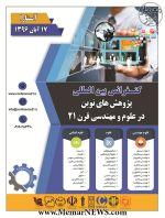 کنفرانس بین المللی پژوهش های نوین در علوم و مهندسی قرن ۲۱