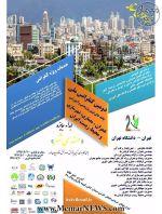 دومین کنفرانس ملی یافته های نوین پژوهشی عمران،معماری،شهرسازی ومحیط زیست ایران
