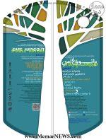فراخوان دومین جشنواره سراسری تجسم هنر «پاتوغ (ق) امن، طبیعت پایدار»