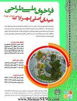 فراخوان مسابقه ملی طراحی یادمان و محوطه میدان اصلی شهر اراک؛ «میدان شهدا»