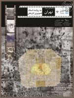نمایشگاه عکس و نقشه «تهران به روایت اسناد تصویری-تاریخی» - دانشگاه تهران