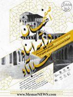 نمایش فیلم مستند «اصفهان» بهمراه نمایشگاه عکس - اصفهان