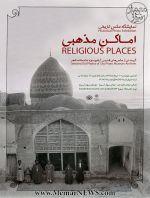 نمایشگاه «عکس های تاریخی از اماکن مذهبی در دوره قاجار»