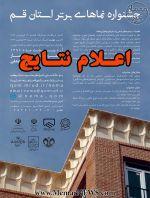 اعلام نتایج و نمایش آثار «جشنواره نمای برتر استان قم»