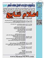 اعلام نتایج و آثار جشنواره دانشجویی طراحی المان های شهر صدرا
