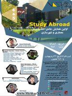 همایش چگونگی اخذ پذیرش معماری از دانشگاه های آمریکا، کانادا، اروپا و استرالیا