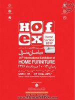 بیست و ششمین نمایشگاه بین المللی مبلمان منزل