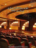 تقویم رویدادهای معماری؛ خرداد ماه ۱۳۹۶-