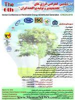 ششمین کنفرانس انرژی های تجدیدپذیر و تولید پراکنده ایران