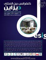 کنفرانس بین المللی دیزاین (تعامل طراحی صنعتی و معماری داخلی)