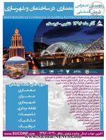 دومین کنفرانس بین المللی معماری در ساختمان و شهرسازی - تفلیس