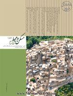 فصلنامه علمی – پژوهشی مسکن و محیط روستا، شماره ۱۵۷، بهار ۱۳۹۶-
