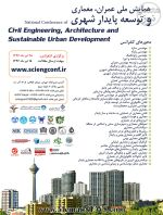 همایش ملی عمران، معماری و توسعه پایدار شهری