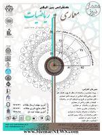 کنفرانس بینالمللی معماری و ریاضیات