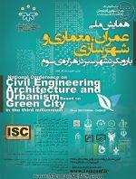همایش ملی عمران،معماری و شهرسازی با رویکرد شهر سبز در هزاره سوم