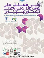 همایش ملی پژوهش های نظری و عملی در معماری و شهرسازی